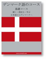 Danish course (from Japanese)