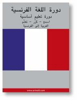 French course (from Arabic)