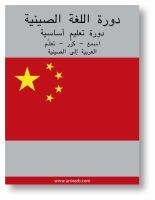 Chinese course (from Arabic)