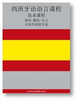 Spanish course (from Chinese)