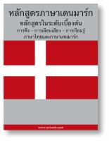 Danish course (from Thai)