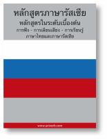 Russian course (from Thai)