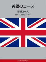English course (from Japanese)