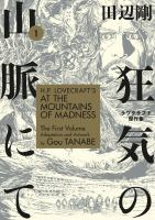 H.P. Lovecraft's At the mountains of madness The first volume / /