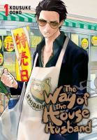The way of the househusband 1 / /